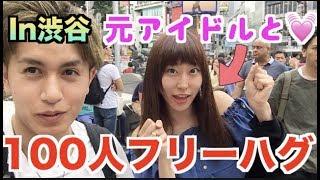 元アイドルと渋谷でフリーハグ100人やるまで帰れまてん!