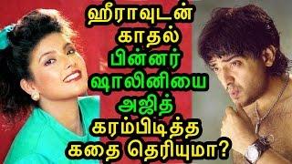 ஹீராவுடன் காதல் பின்னர் ஷாலினியை அஜித் கரம்பிடித்த கதை தெரியுமா? Tamil Cinema news |