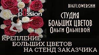 Крепление БОЛЬШИХ ЦВЕТОВ Ольги Ольневой на стенд клиента. Аренда фотозоны в Нижнем Новгороде.