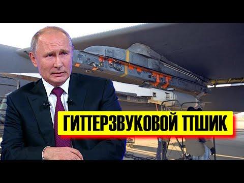 СРОЧНО - 'Циркон' выдал гиперзвуковой пшик - Новости России, политика - Видео онлайн