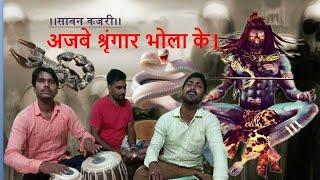 """Best सावन कजरी   """"अजबे श्रृंगार भोले बाबा क"""" by Praveen Singh उर्फ छोटू।"""