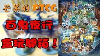 【芒果的Pokemon TCG】【開箱】寶可夢 百鬼夜行盒玩!一箱!