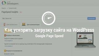 видео W3 Total Cache — введение в основы кэширования для WordPress