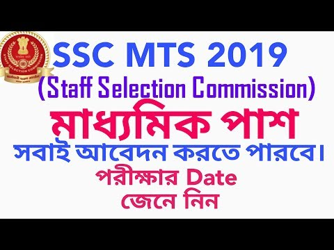 SSC MTS 2019,Qualification Madhyamik Pass(মাধ্যমিক পাশ )