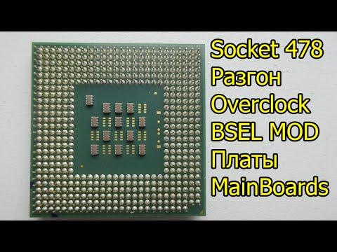 Socket 478 Разгон и BSEL MOD