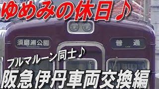 ゆめみの休日 阪急伊丹線 昼の車両入替編 2019.5.19