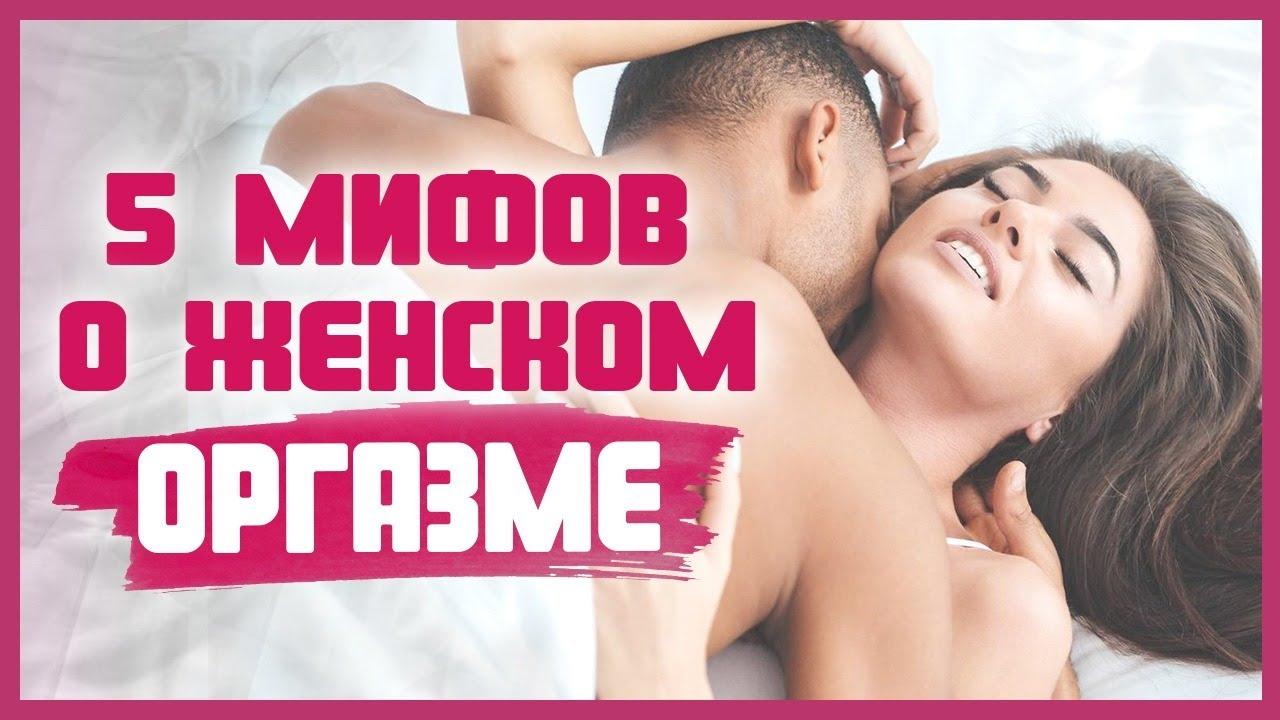 ЖЕНСКИЙ ОРГАЗМ. 5 главных мифов о женском оргазме и их разоблачение 18+