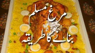 Murgh Musallam Whole Chicken Recipe مرغ مسلم  Murgh E Musallam Pakistani Recipe In Urdu | Pakwan