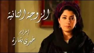اغنية تتر مسلسل الزوجة الثانية محمد عبدالمنعم 10Youtube com