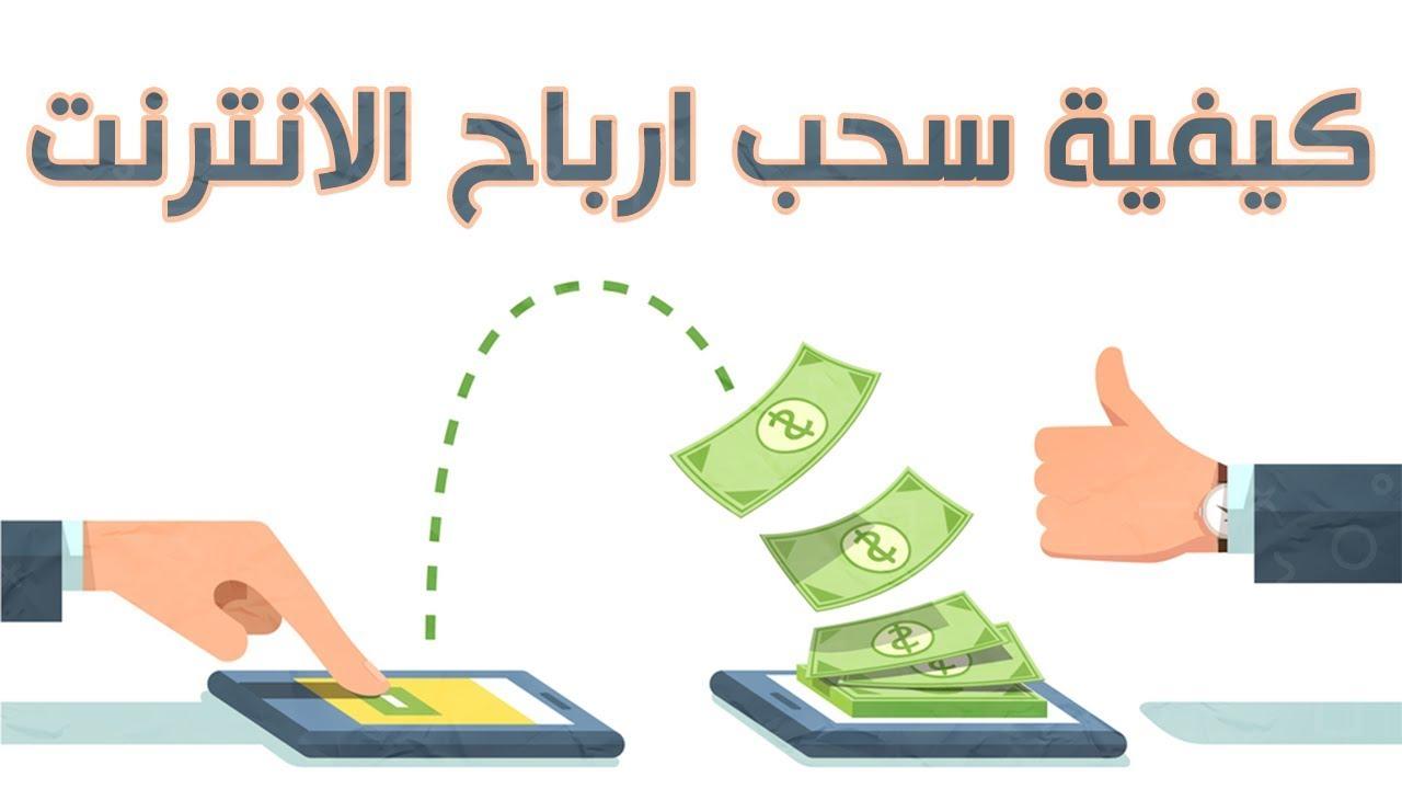 كيفية سحب ارباح الانترنت في اي مكان في العالم بسهولة 2019 - محمد الريان