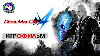 Истребитель демонов 4 / Devil May Cyr 4 игрофильм сюжет фэнтези