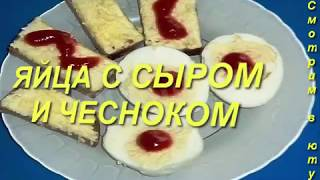 ЯЙЦА С СЫРОМ И ЧЕСНОКОМ.Вкусная кухня. Рецепт как приготовить. Блюда к праздникам.