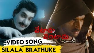 Vetadu Ventadu Movie Songs - Silala Brathuke Video Song - Vishal, Trisha
