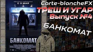 ТРЕШ И УГАР №4 Трэшовый Пересказ Фильма: Банкомат (2011)