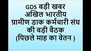 GDS बड़ी खबर  अखिल भारतीय  ग्रामीण डाक कर्मचारी संघ  की बड़ी बैठक