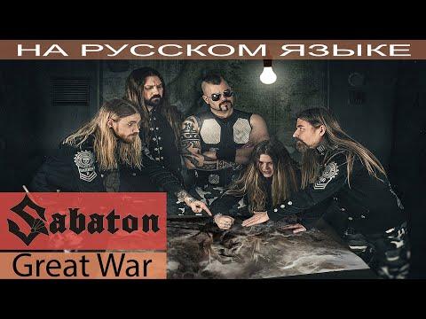 Sabaton - Great War (на русском от Отзвуки Нейтрона) перевод 2019