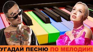 УГАДАЙ ПЕСНЮ ПО МЕЛОДИИ ЗА 10 СЕКУНД//УГАДАЙ ПЕСНЮ ПО МЕЛОДИИ ПИАНИНО