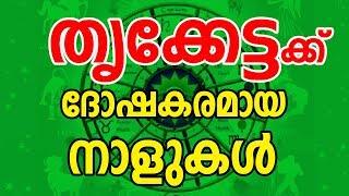 തൃക്കേട്ടക്കാർക്ക് ദോഷകരമായ നാളുകൾ | Thrukketta Star | JYOTHISHAM | Malayalam Astrology