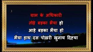 Gram Ke Adhikari - Karaoke - Chhath Puja Geet - Sharda Sinha