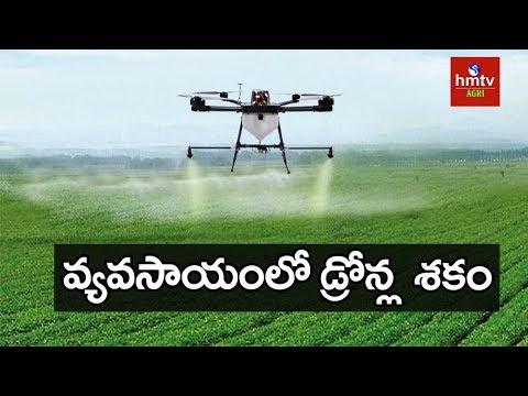 వ్యవసాయంలో డ్రోన్ల శకం !! | Drone Technology in Agriculture  | hmtv Agri