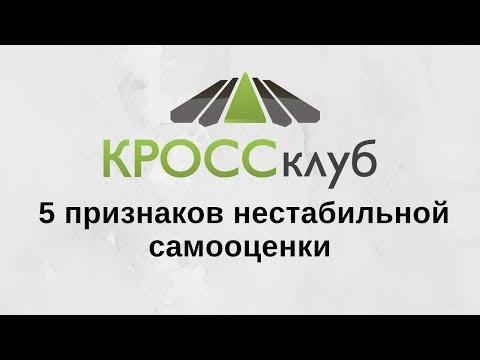 Борис Литвак.  5 признаков нестабильной самооценки