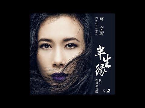 【華晨宇作曲】莫文蔚最新單曲《半生緣(我們在這裡相遇)》正式版音頻 Hua Chenyu