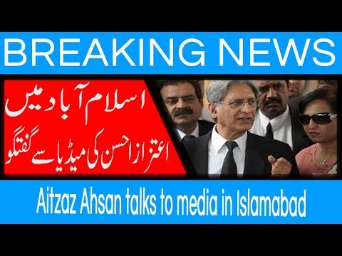 Aitzaz Ahsan talks to media in Islamabad