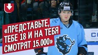 Хоккеист КХЛ Паша  Быть 18-летним