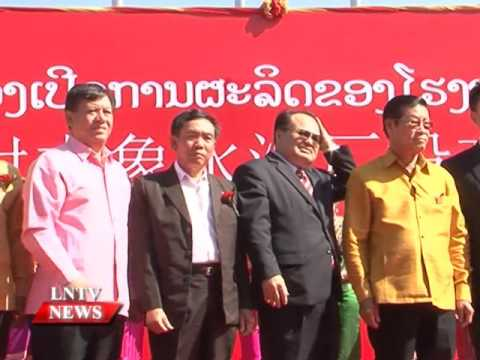 Lao NEWs non LNTV: Lanexang cement Lao factory begins production.7/12/2015