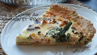 Quiche Au Saumon Et Brocolis / Salmon & Broccoli Quiche / وصفة الكيش بالسلمون و البروكلي