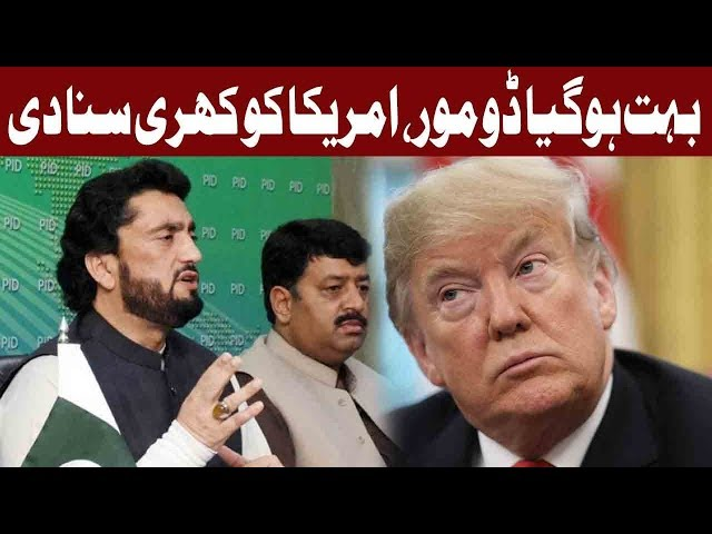 No More Do More, Shehryar Afridi's Reply To America | 15 October 2018 | Express News