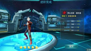 download ultraman orb mod apk untuk android