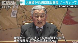 天皇陛下は23日に85歳の誕生日を迎えるにあたって記者会見を行い、現在...