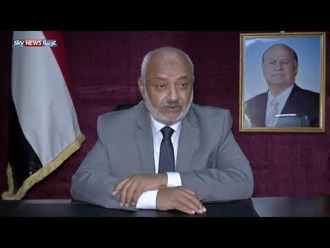 محافظ الحديدة يدعو المواطنين لانتفاضة ضد المتمردين  - نشر قبل 4 ساعة