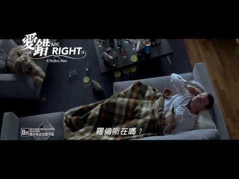 A Perfect Man HD Trailer《愛錯Mr. Right》11月7日上映