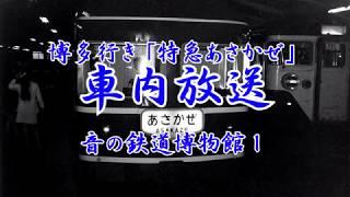 【音の鉄道博物館】ブルトレ「あさかぜ」車内放送・東京→博多