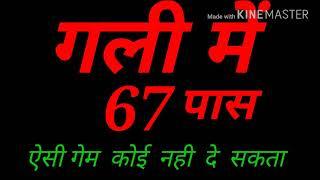 8/11/2010 की गेम (satta king bhai satta king 8november 8 november faridabaad 8november gali desawa