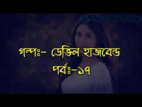 Devil Husband Part:-17 | ডেভিল হাজবেন্ড পর্বঃ-১৭ | Best Romantic Love Story Between Husband & Wife