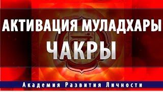 Красная чакра, видео настройка на красный цвет