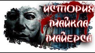 Dead By Daylight  Майкл Майерс обзор ,хеллоуин, история, перки.дбд монтаж