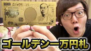 ゴールデン一万円札がやってきた!
