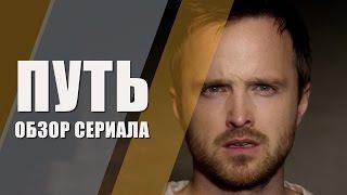 видео сериал Путь