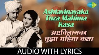 Ashtavinayak Tuza Mahima Kasa with lyrics | अष्टविनायका तुझा महिमा कसा | Anuradha | Jaywant Kulkarni