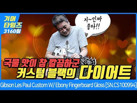 [GearTimes 3160회] 깁슨 Gibson Custom Shop Les Paul Custom W  Ebony Fingerboard Gloss [SN CS100994]