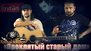 Проклятый старый дом - КОРОЛЬ И ШУТ / Как играть на гитаре (3 партии)? Аккорды и табы - Гитарин