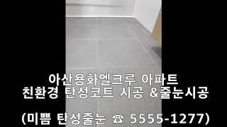 아산용화엘크루 탄성코트 줄눈시공 후기