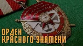 """""""Не имеющие цены"""" - Орден Красного знамени"""