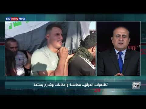 تظاهرات العراق.. محاسبة وإعفاءات وشارع يستعدّ  - نشر قبل 6 ساعة