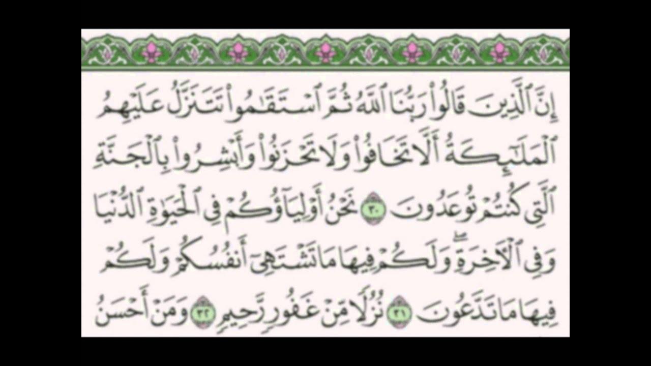 سورة فصلت من الآيه 30 الآيه 36 إن الذين قالوا ربنا الله ثم استقاموا