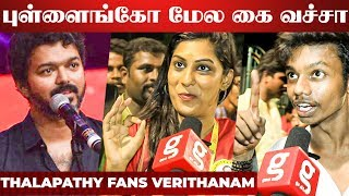 Thalapathy எங்களை எப்பவுமே கை விடமாட்டாரு - Fans Verithanam | Bigil Audio Launch